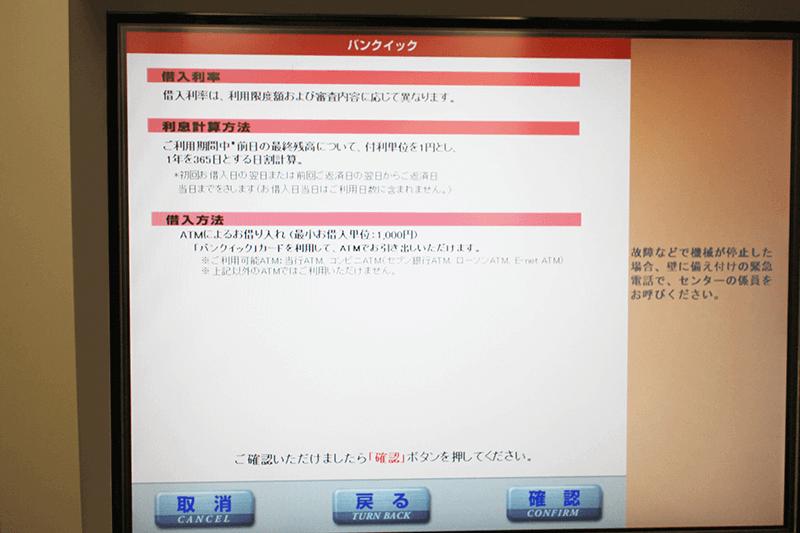 三菱UFJ銀行カードローン-規定2