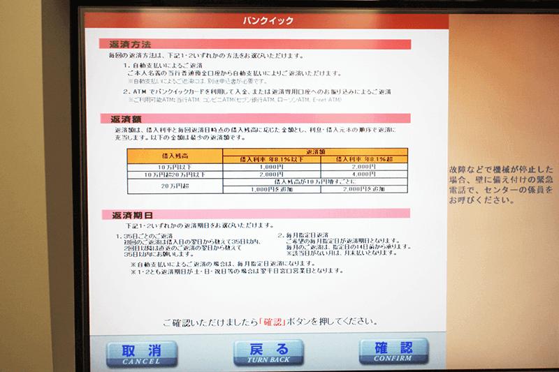 三菱UFJ銀行カードローン-規定3