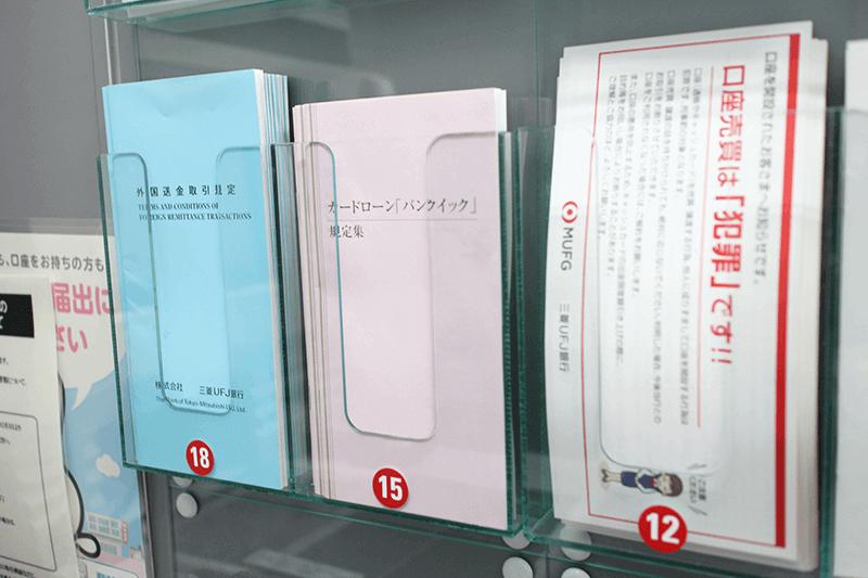 三菱UFJ銀行カードローン-規定集