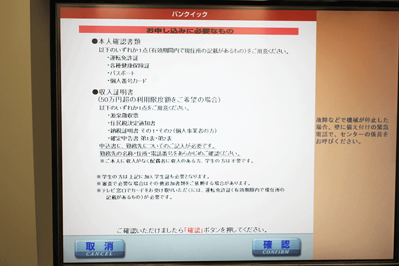 三菱UFJ銀行カードローンテレビ窓口-利用資格に関する説明
