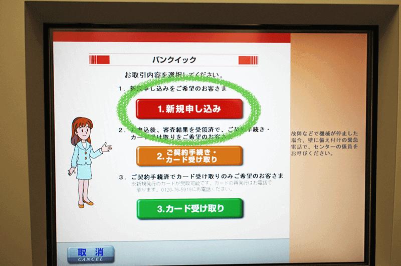 三菱UFJ銀行カードローンテレビ窓口-『1.新規申し込み』