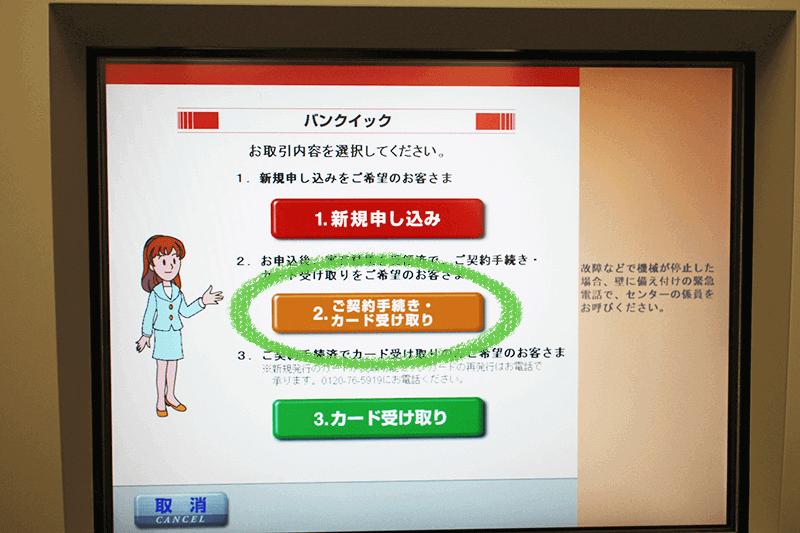 三菱UFJ銀行カードローン-テレビ窓口