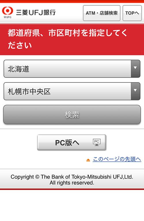 三菱UFJ銀行カードローンテレビ窓口の検索-4