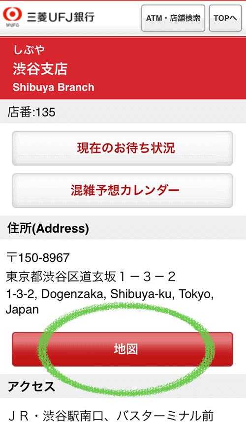 三菱UFJ銀行カードローンテレビ窓口の店舗情報の確認