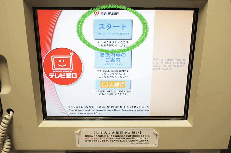 三菱UFJ銀行カードローンテレビ窓口のモニター
