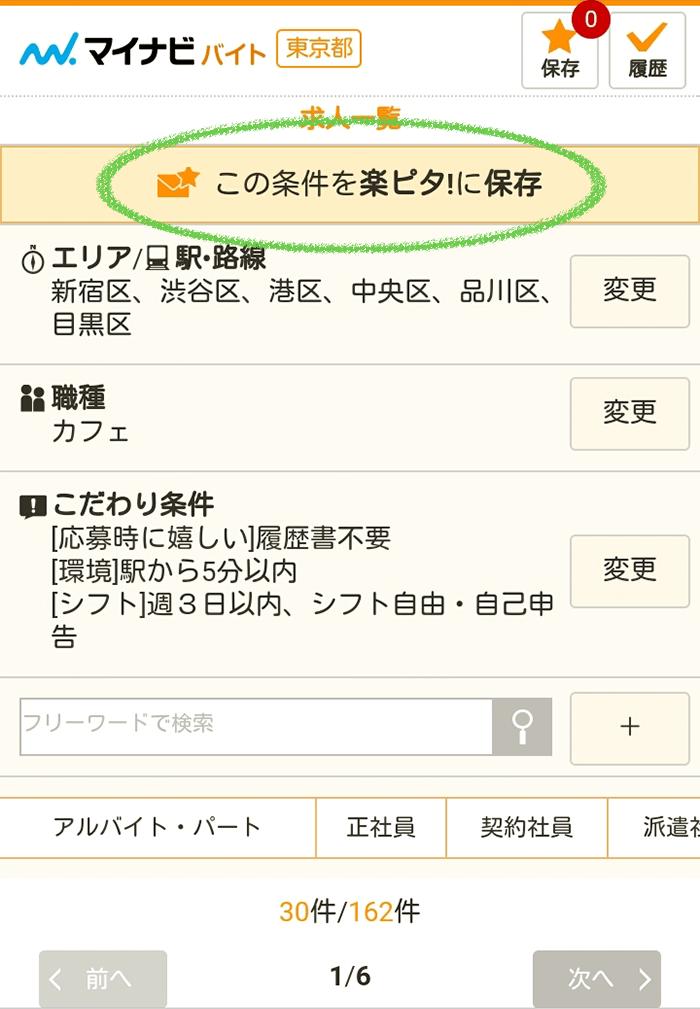 マイナビバイト-楽ピタ!に保存