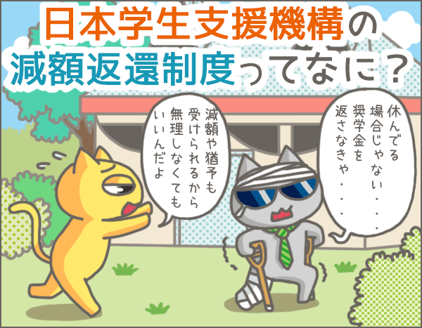 日本学生支援機構の減額変換制度ってなに?