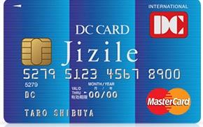 DCカード Jizileカード