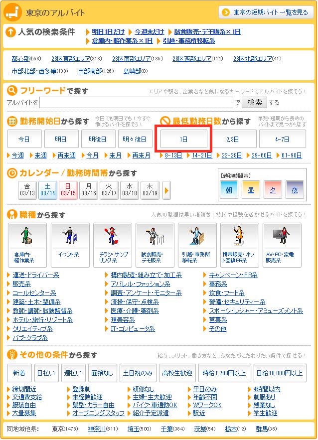 ショットワークスを使って検索-2