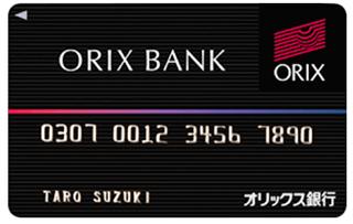 オリックス銀行カードローンカード