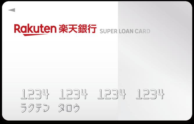 楽天銀行スーパーローンカード