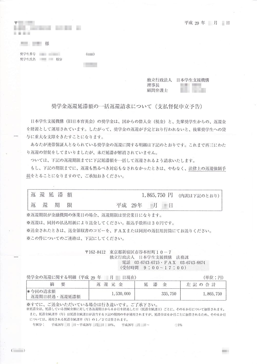 連帯保証人への一括返還請求02