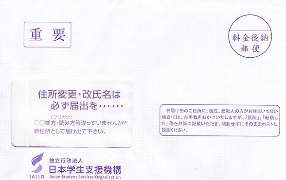 通常の督促通知封筒
