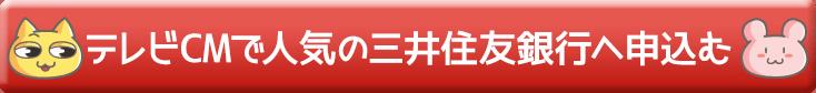 三井住友銀行の3秒診断はこちら